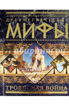 Древнегреческие мифы троинская война