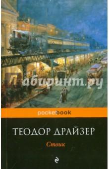 Купить Теодор Драйзер: Стоик ISBN: 978-5-699-52473-0