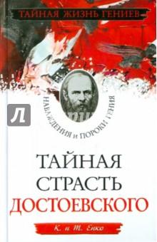 Тайная страсть Достоевского - Енко, Енко
