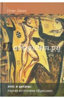 Эпос и цитаты: изучая источники Одиссеи. Часть 1. песни I-XII - Георг Данек