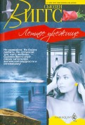 Сьюзен Виггс - Летнее убежище обложка книги