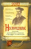 В. Симонов: Нострадамус. Сиксены, альманахи и письма о будущем