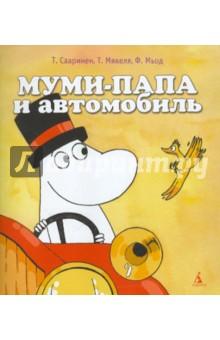 Купить Сааринен, Мякеля, Мьод: Муми-папа и автомобиль ISBN: 978-5-389-02870-8