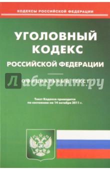 Уголовный кодекс РФ по состоянию на 14.10.11 года