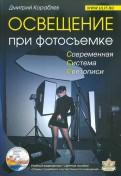 Дмитрий Кораблев: Освещение при фотосъемке. Практическое пособие для фотографов (+DVD)