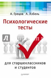Психологические тесты для старшеклассников и студентов - Грецов, Азбель