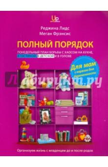 Полный порядок для мам: Понедельный план борьбы с хаосом на кухне, в гостиной, в детской и в голове - Лидс, Фрэнсис