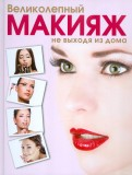 Яна Таммах - Великолепный макияж не выходя из дома обложка книги