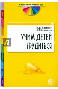 Маханева, Скворцова: Учим детей трудиться ISBN: 9785994904954  - купить со скидкой