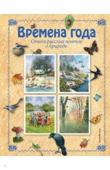 Купить Времена года. Стихи русских поэтов о природе ISBN: 978-5-699-49660-0