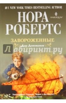 Завороженные - Нора Робертс