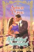 Линси Сэндс - Мой опасный возлюбленный обложка книги