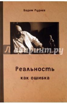 Купить Вадим Руднев: Реальность как ошибка ISBN: 978-5-94244-032-9