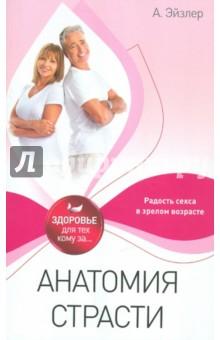 Купить Анатомия страсти ISBN: 978-5-699-52703-8