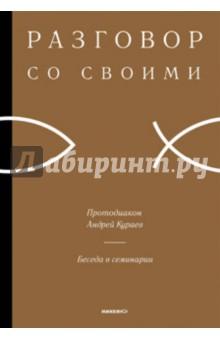 Беседы в семинарии - Андрей Кураев