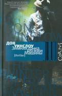 Дон Уинслоу - Зимняя гонка Фрэнки Машины обложка книги