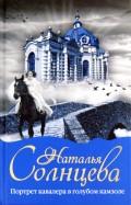 Наталья Солнцева - Портрет кавалера в голубом камзоле обложка книги