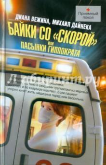 Байки со скорой, или Пасынки Гиппократа - Вежина, Дайнека