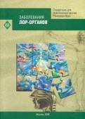 Заболевания ЛОРорганов. Справочник