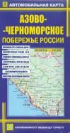 Автокарта. Азово-Черноморское побережье России