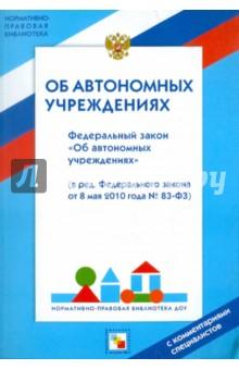 Федеральный закон Об автономных учреждениях от 11 октября 2006 года № 174 ФЗ. С комментариями