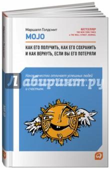 Mojo: Как его получить, как его сохранить и как вернуть, если вы его потеряли - Маршалл Голдсмит