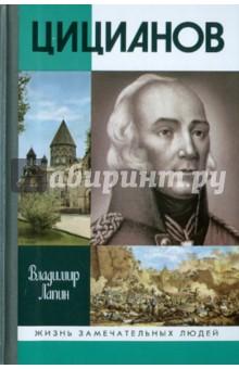 Цицианов - Владимир Лапин