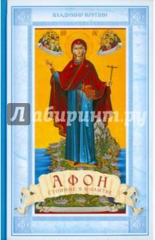 Афон. Стояние на молитве - Владимир Крупин