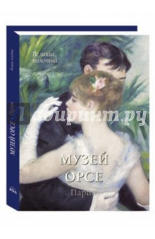 Купить Андрей Романовский: Музей Орсе. Париж ISBN: 978-5-7793-2192-1