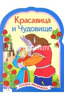 """Книга: """"Красавица и чудовище. Сказки-раскраски"""". Купить ..."""
