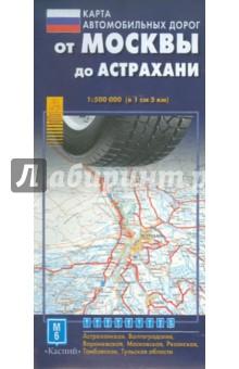 Купить От Москвы до Астрахани. Карта автодорог ISBN: 978-5-17-072469-7