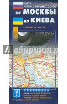 Купить От Москвы до Киева. Карта автодорог ISBN: 978-5-17-072466-6
