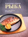 Альбина Арсланова: Рыба. Более 200 рецептов со всего света