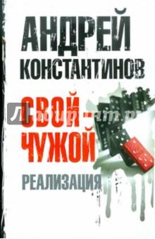 Купить Андрей Константинов: Свой - чужой. Часть 3. Реализация ISBN: 978-5-17-072142-9