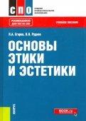 Егоров, Руднев: Основы этики и эстетики. Учебное пособие