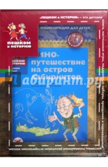 Подарочный набор для школьников Древний Крит (ПН 004) - Завершнева, Суслова