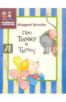Про Тимку и Тинку - Андрей Усачев