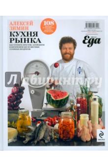 Кухня рынка - Алексей Зимин