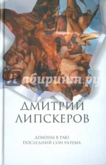 Собрание сочинений. В 5-ти томах. Том 2. Демоны в раю; Последний сон разума - Дмитрий Липскеров
