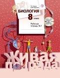 Сухова, Сарычева: Биология. 8 класс. Рабочая тетрадь №1. ФГОС