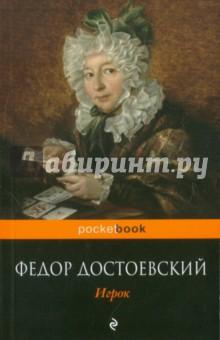 Купить Федор Достоевский: Игрок ISBN: 978-5-699-53051-9