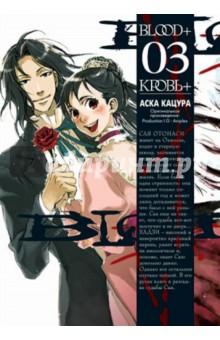 Blood+. Книга 3 - Аска Кацура