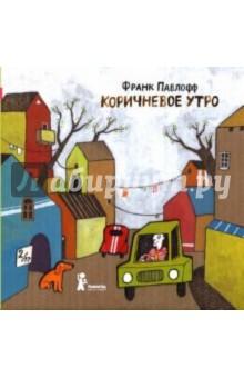 Коричневое утро - Франк Павлофф