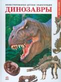 Яна Батий: Динозавры