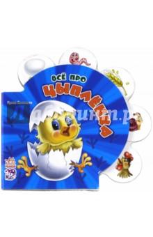 Купить Ирина Солнышко: Все про цыпленка ISBN: 9789668498596