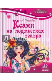 Ксаня на подмостках театра - Лидия Чарская