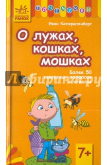О лужах, кошках, мошках - Иван Коперштенберг