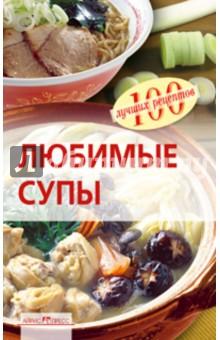 Любимые супы - Вера Тихомирова