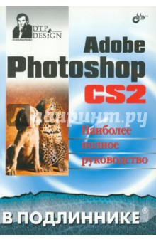 Adobe Photoshop CS2 - Сергей Пономаренко