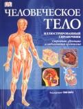 Человеческое тело. Иллюстрированный справочник. Строение, функции, заболевания организма